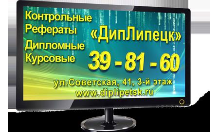 Главная Липецк Воронеж Елец отчеты по практике дипломные  Л Липецк дипломные работы на заказ