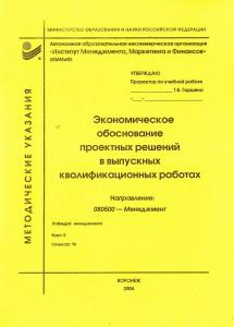 Диплом в Воронеж на заказ