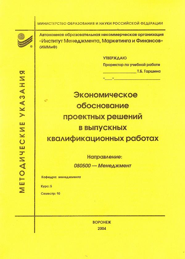 Дипломная работа на заказ воронеж учет и анализ расчетов с заказчиками на примере транспортного предприятия-реферат