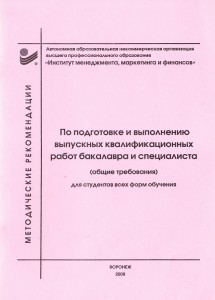Дипломная работа на заказ в Воронеж