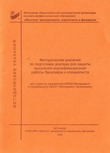 Заказать диплом для Воронежа