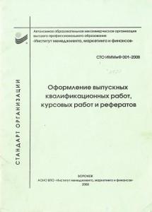 Заказать дипломную работу в Воронеж