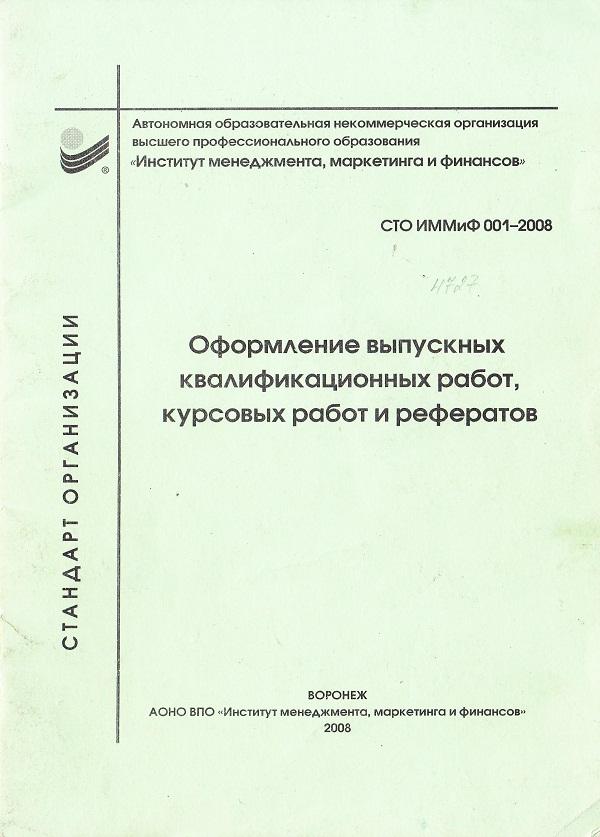 Курсовые работы в воронеже на заказ 89058056696 заказать дипломную в челябинске
