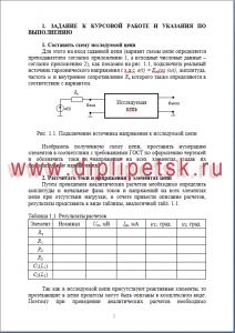 Воронежский институт МВД, ВИФСИН, сети связи и системы коммуникации