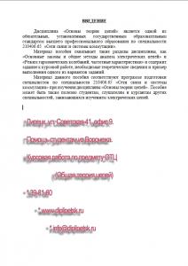 Курсовая Воронеж ОТЦ общая теория цепей специальность 210406.65