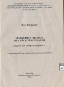 Белгородский Университет Потребительской Кооперации Бюджетная система РФ