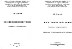 Заказать контрольную в ЛКИ БУПК по иностранным инвестициям