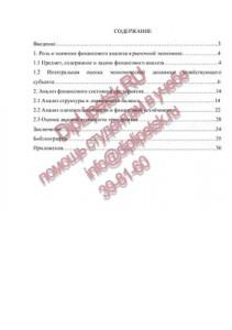 Помощь студентам ВГУ в написании дипломных работ по экономике