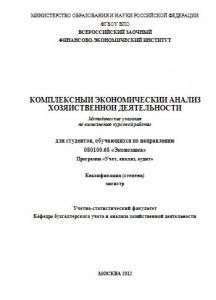 Комплексный экономический анализ ВЗФЭИ Курсовая работа для магистров ВЗФЭИ курсовая работа на заказ
