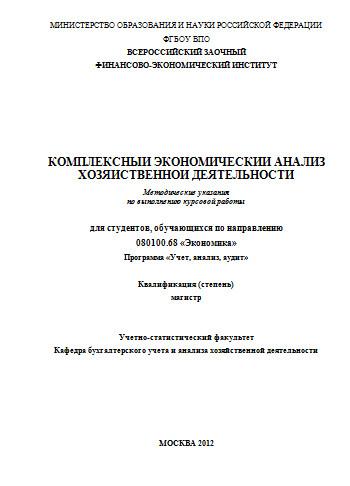 рефератправовое регулирование реорганизации хозяйствующих объект: