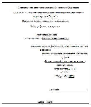 Корпоративные финансы контрольная студенту ВГАУ им Петра i Петра i на заказ контрольная работа по корпоративным финансам