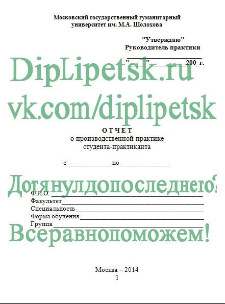Производственная практика в МГГУ им М А Шолохова Закажи отчет   отчет по практике Оформление титульного листа