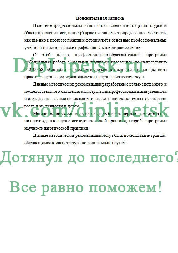 Практика для магистра Социальная работа в СГУ  Отчет по практике СГУ