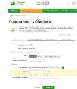 ВГУ курсовая: оплата написания через Сбербанк-онлайн