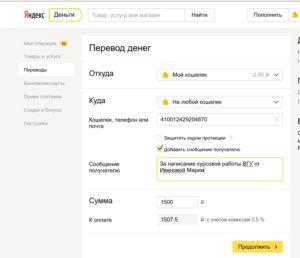 ВГУ курсовая: как оплатить курсовую через Яндекс.Деньги