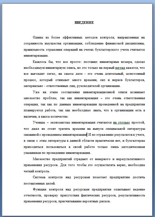 СПбГУ Дипломный проект на заказ Выпускная квалификационная работа СПбГУ дипломный проект