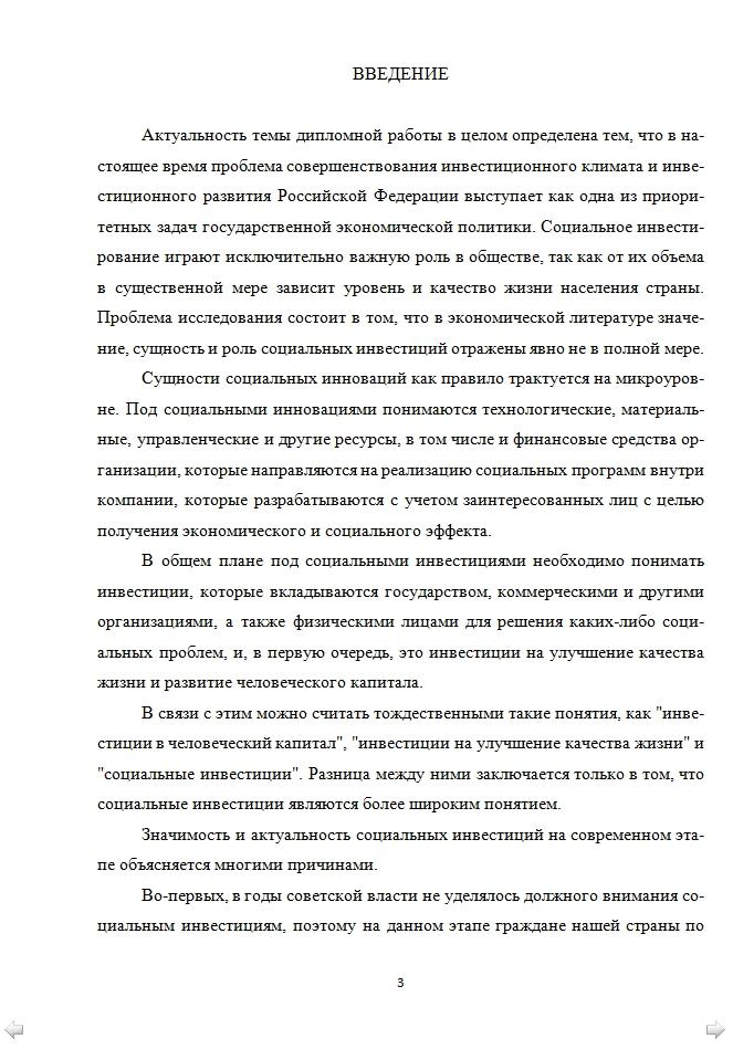 Лучшие дипломы на заказ в Ростове на Дону для студентов ЮФУ Дипломные работы на заказ для студентов ЮФУ