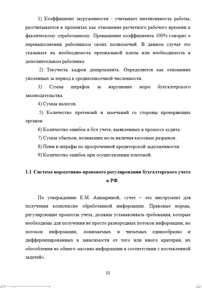 Магистерские диссертации в помощь будущим магистрам РГЭУ РИНХ   диссертации заказ магистерской диссертации