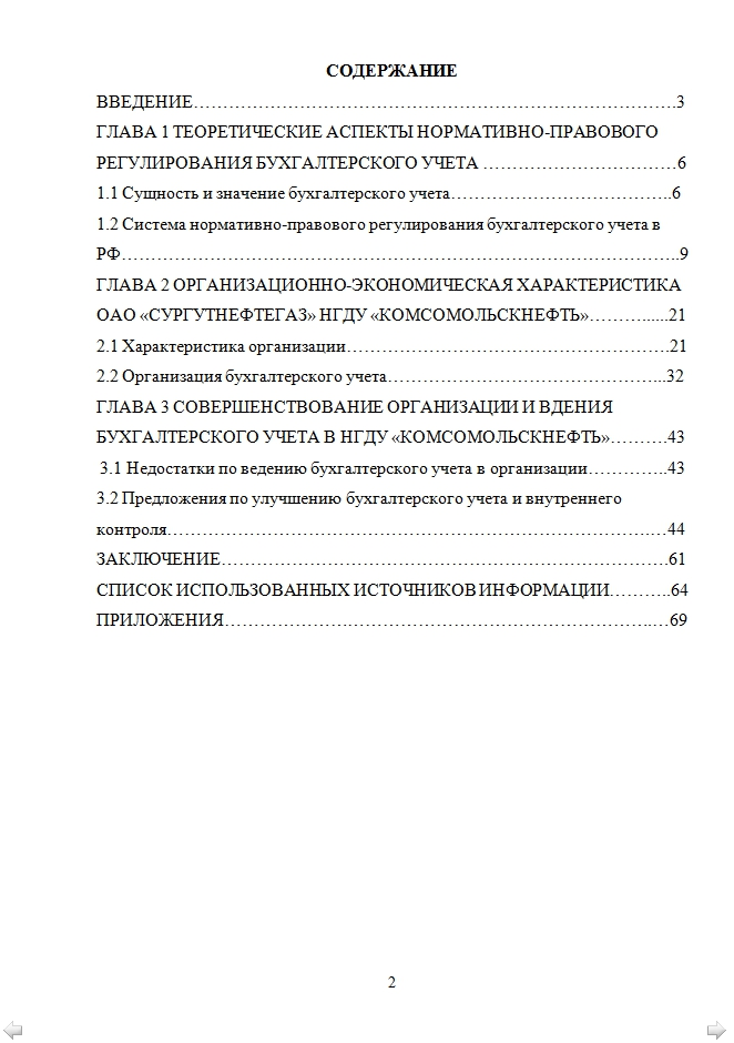 Магистерские диссертации в помощь будущим магистрам РГЭУ РИНХ  Пример страницы Содержание для магистерской диссертации