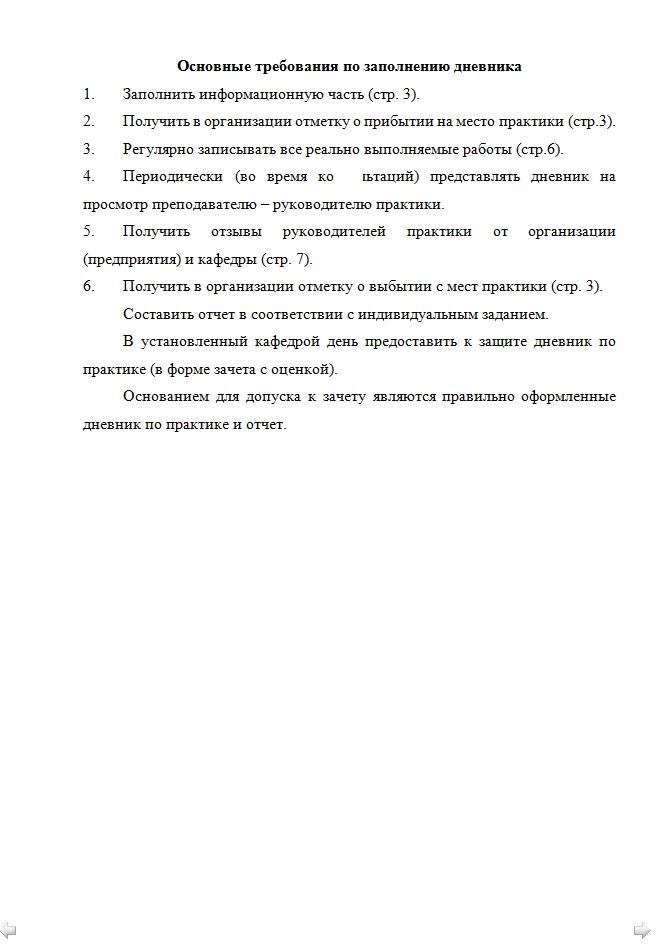 Отчет по практике для студента любого курса и факультета ПГУ Отчеты по практике для ПГУ на заказ
