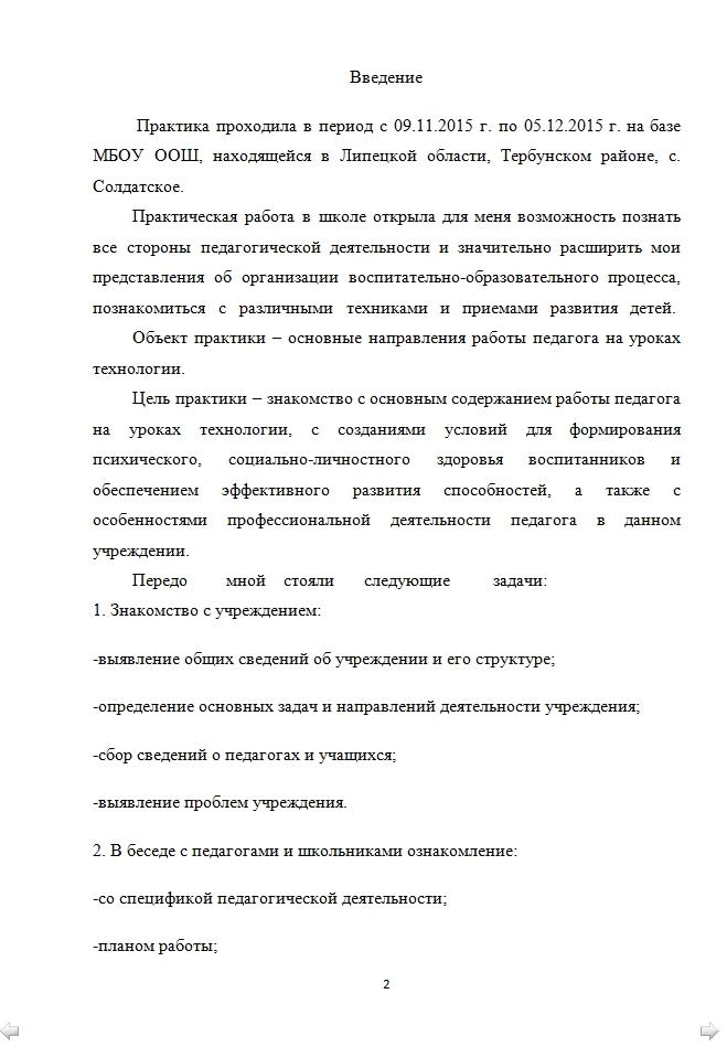 Отчеты по практике липецк 9903