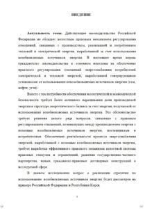 Магистерские диссертации на заказ для выпускников УрГЭУ Магистерская диссертация для выпускника УрГЭУ Пример странички Введение магистерской диссертации на заказ