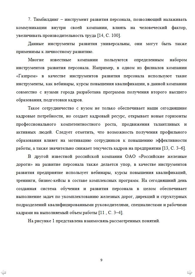 Магистерская диссертация для КГФЭИ на заказ  Пример странички Введение магистерской диссертации на заказ Магистерские диссертации студентам КГФЭИ качественно и быстро