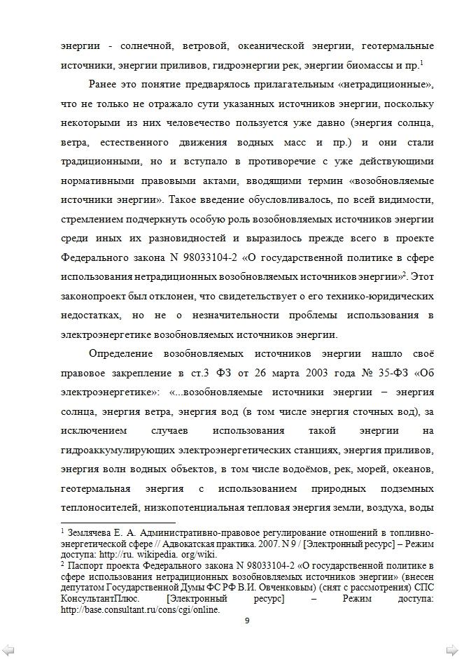 Магистерские диссертации на заказ для выпускников УрГЭУ Магистерская диссертация для выпускника УрГЭУ