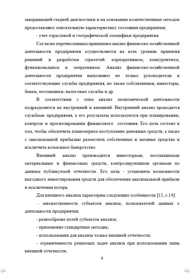 Магистерские диссертации на заказ для студентов ТЮМГУ Магистерская диссертация для ТЮМГУ Магистерская диссертация на заказ