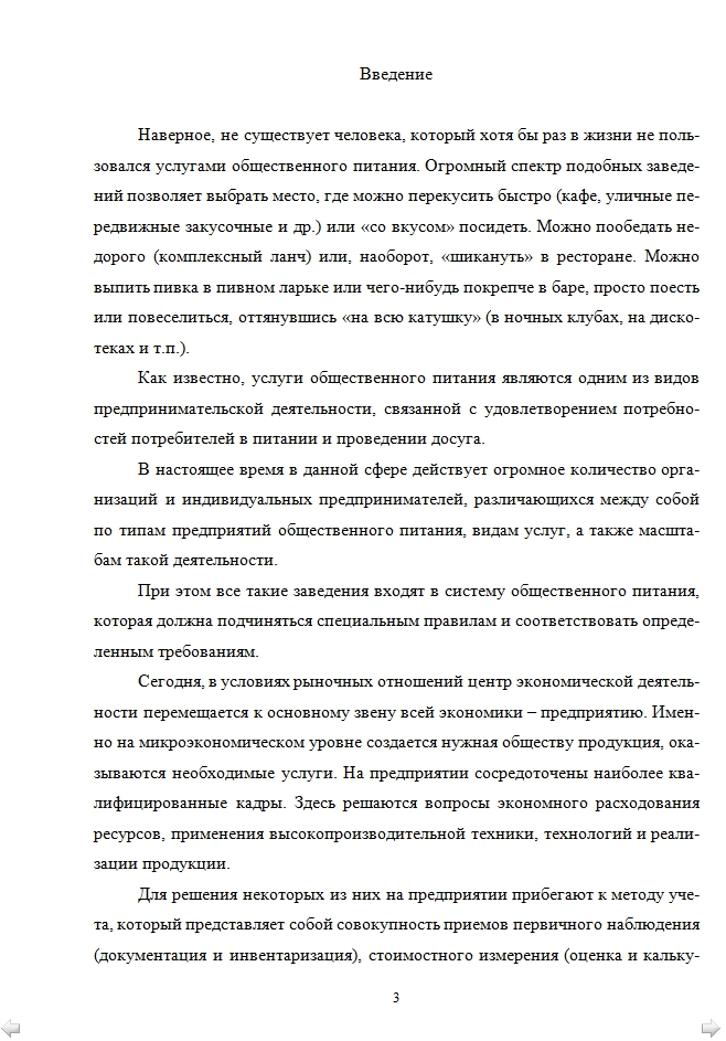Отчеты по практике на заказ для любого факультета УрГЭУ   Пример странички Введение отчета по практике