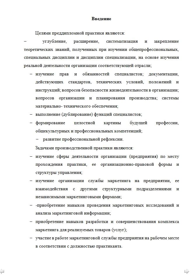 Отчет по практике тюмгу 3341