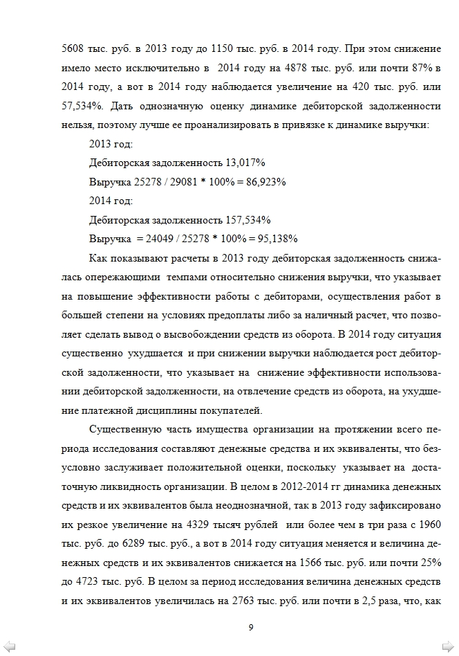 Отчеты по практике на заказ для любого факультета УрГЭУ  Фрагмент страницы из отчета по практике на заказ