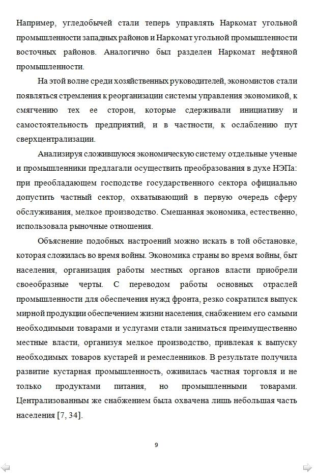 Реферат на заказ для студентов ТЮМГУ  Рефераты на заказ для студентов ТЮМГУ