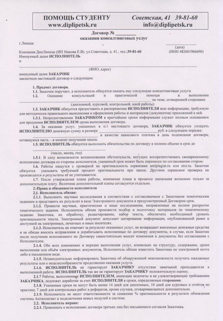 DipLipetsk_1